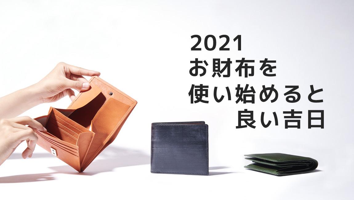 お財布を使い始めると良い吉日2021