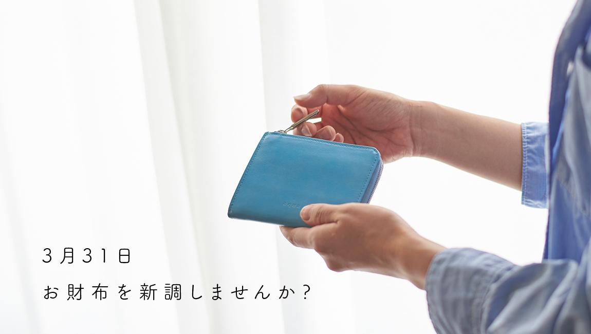 3月31日 お財布を新調しませんか?